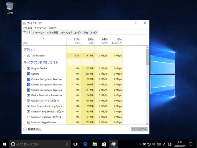 windows-10-task-manager-performance-05