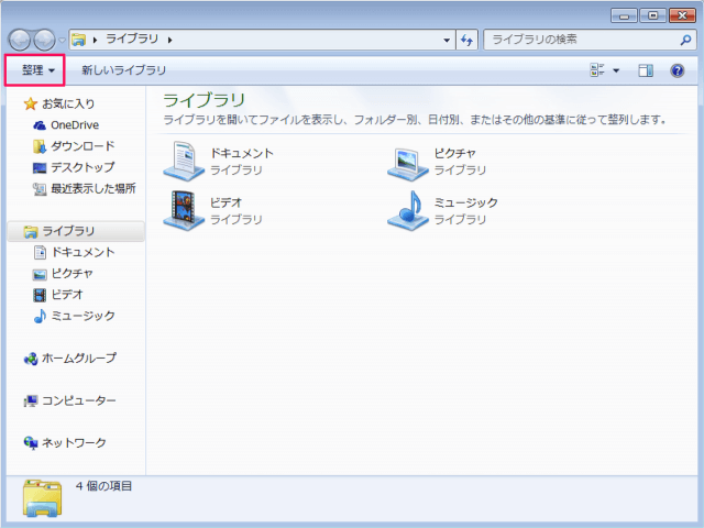 windows-7-show-file-name-extension-05