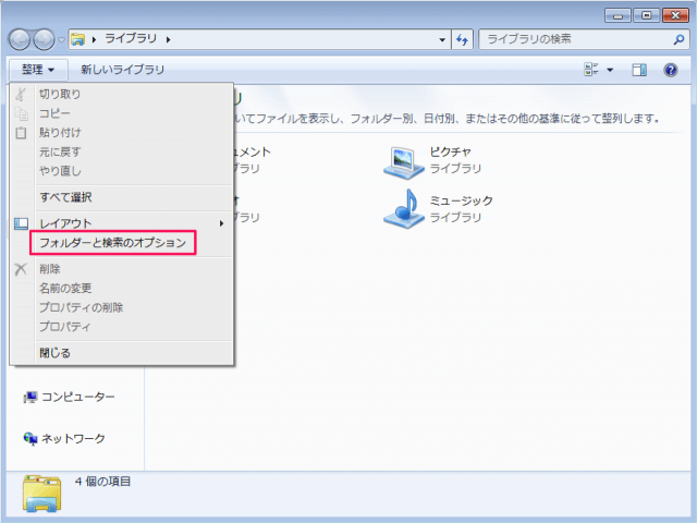 windows-7-show-file-name-extension-06