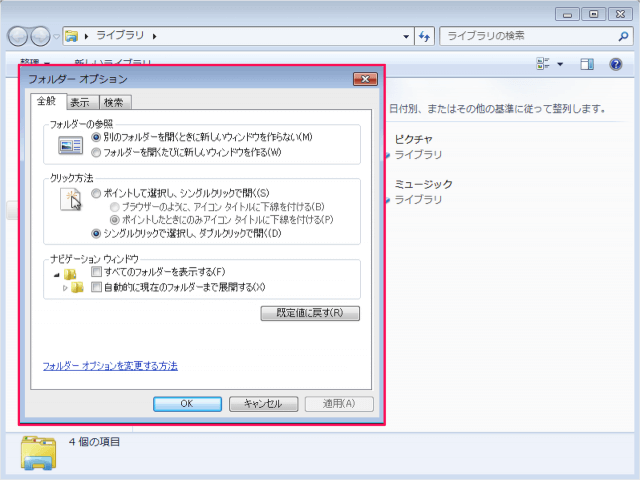 windows-7-show-file-name-extension-07
