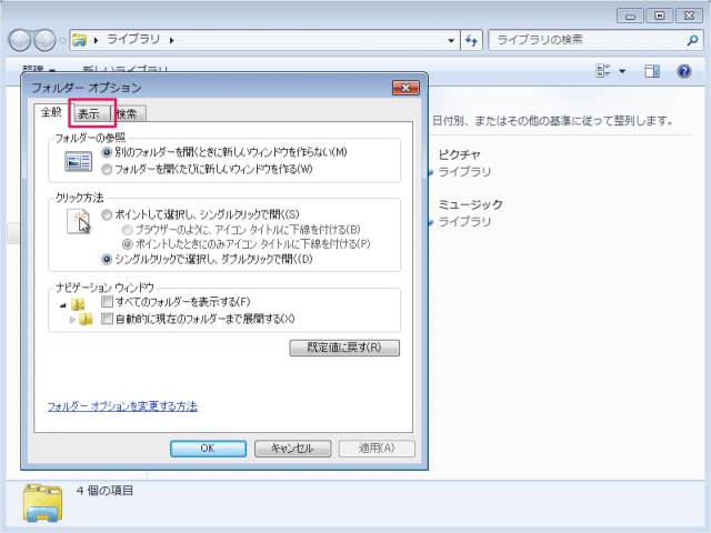 windows-7-show-file-name-extension-08