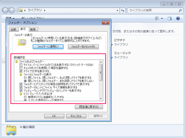 windows-7-show-file-name-extension-09
