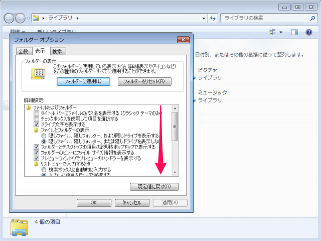 windows-7-show-file-name-extension-10