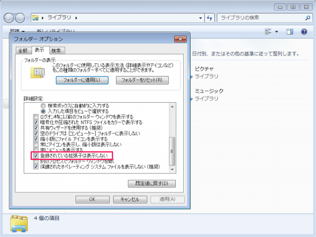 windows-7-show-file-name-extension-11