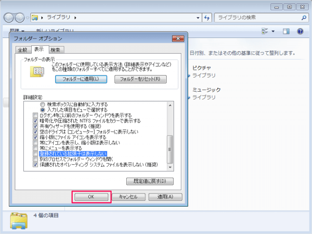 windows-7-show-file-name-extension-12