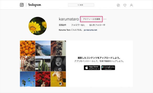 instagram-change-email-address-03