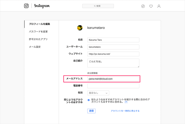 instagram-change-email-address-04