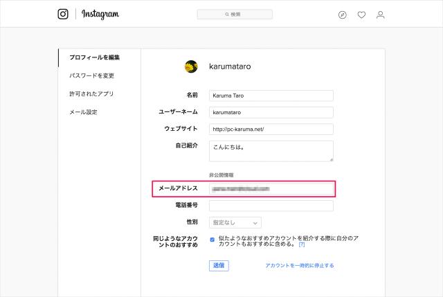 instagram-change-email-address-04