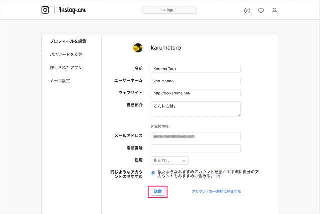 instagram-change-email-address-05