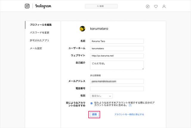 instagram-change-email-address-05