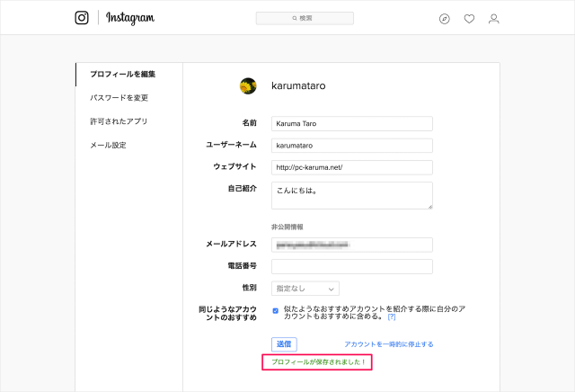 instagram-change-email-address-06
