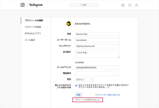 instagram-change-email-address-06