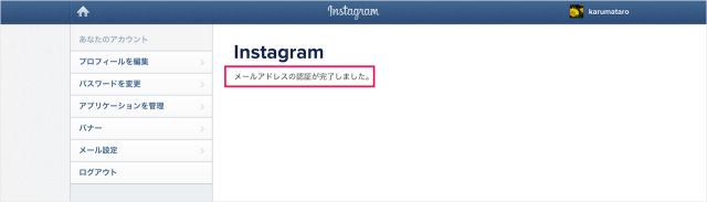 instagram-change-email-address-09