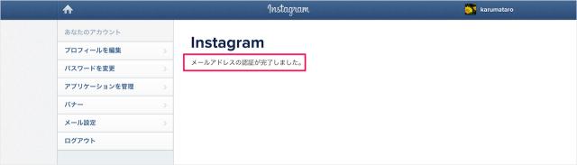 instagram-change-email-address-09