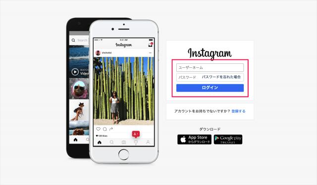 instagram-change-password-01
