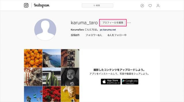 instagram-change-password-03
