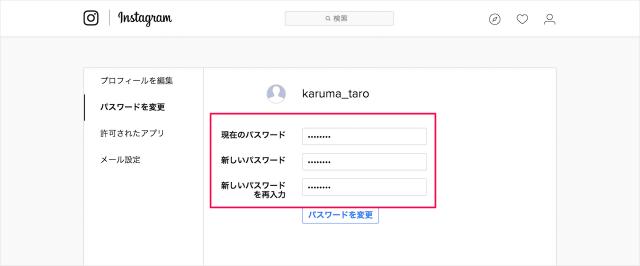 instagram-change-password-06