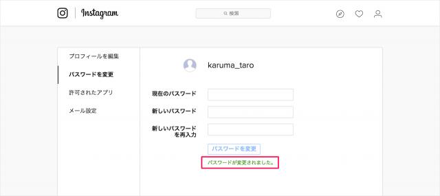 instagram-change-password-08