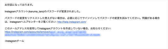 instagram-change-password-09
