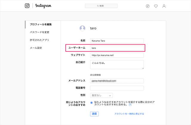 instagram-change-username-06