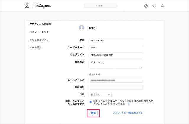 instagram-change-username-07