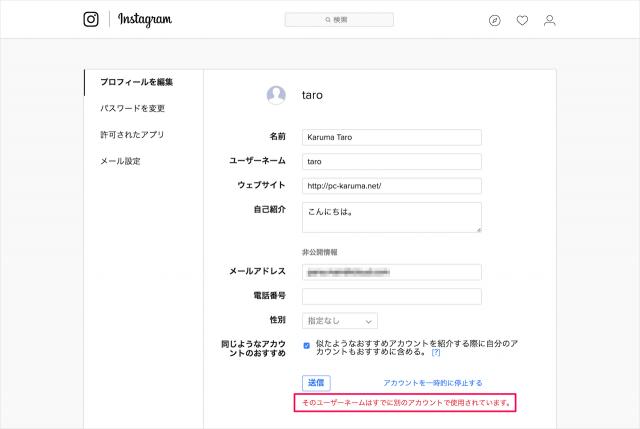 instagram-change-username-08