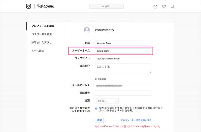 instagram-change-username-09