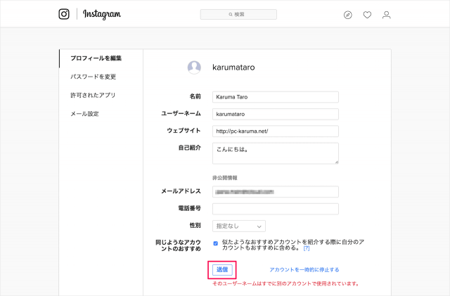 instagram-change-username-10