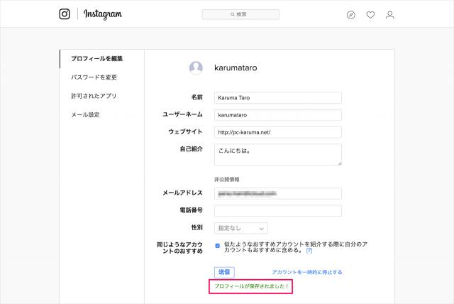 instagram-change-username-11