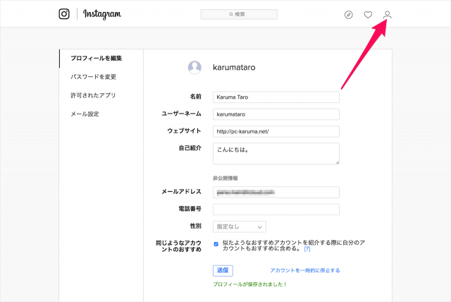 instagram-change-username-12