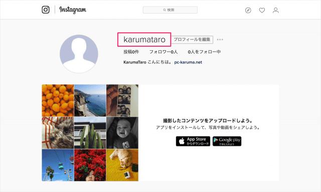 instagram-change-username-13