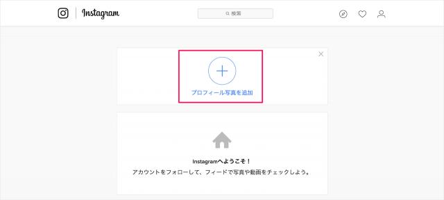 instagram-profile-picture-add-change-delete-02
