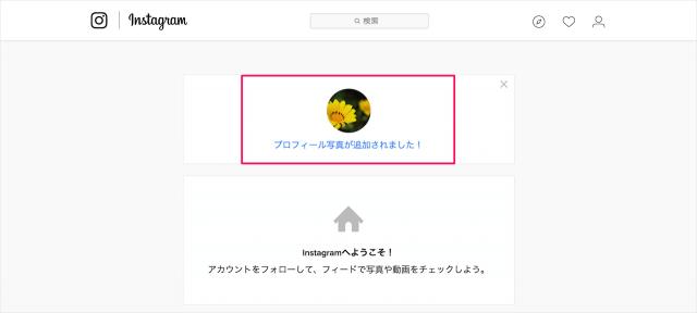 instagram-profile-picture-add-change-delete-04