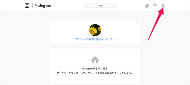 instagram-profile-picture-add-change-delete-05