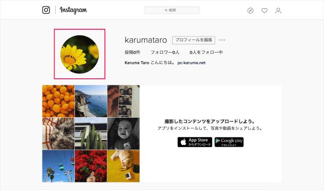 instagram-profile-picture-add-change-delete-06