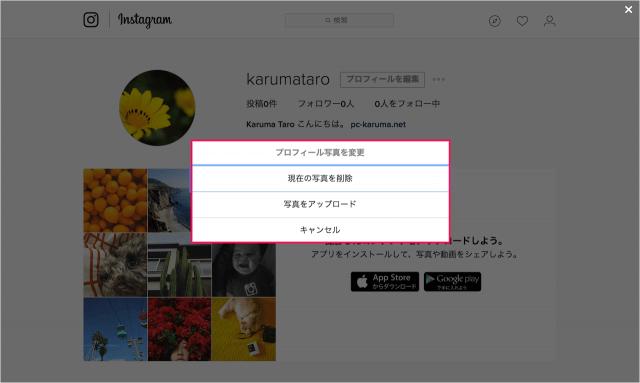 instagram-profile-picture-add-change-delete-07