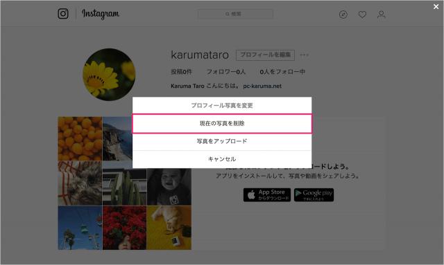 instagram-profile-picture-add-change-delete-08