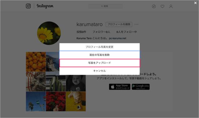 instagram-profile-picture-add-change-delete-10