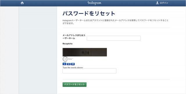 instagram-reset-password-04