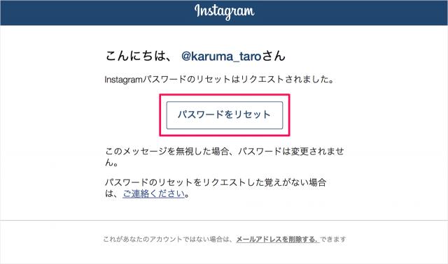 instagram-reset-password-08
