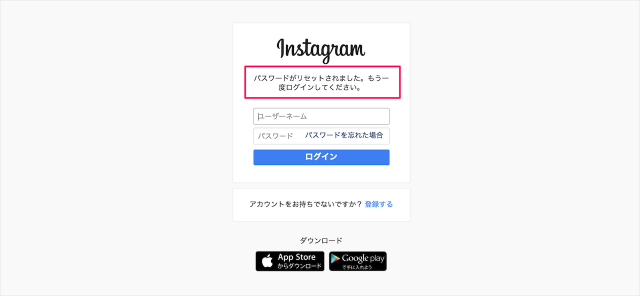 instagram-reset-password-12
