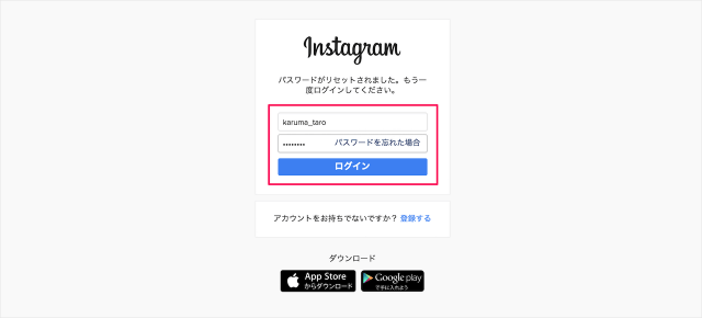 instagram-reset-password-13