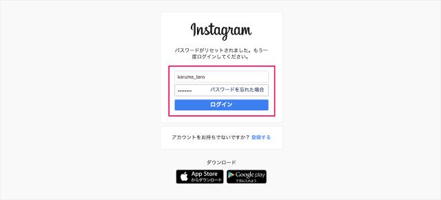 instagram-reset-password-13