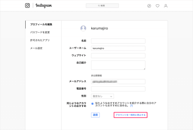 instagram-temporarily-disable-account-04