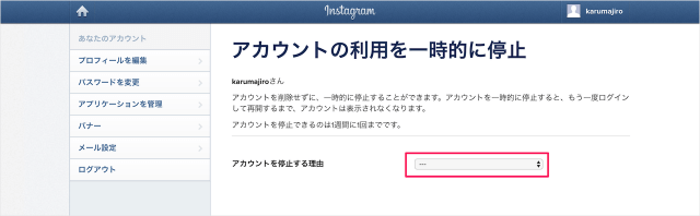 instagram-temporarily-disable-account-06