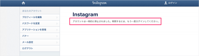 instagram-temporarily-disable-account-10
