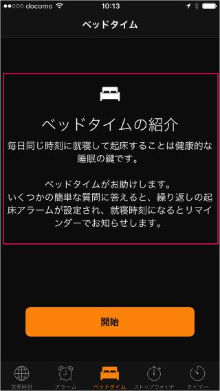 iphone-ipad-app-clock-bedtime-04