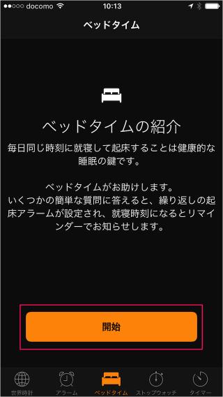 iphone-ipad-app-clock-bedtime-05