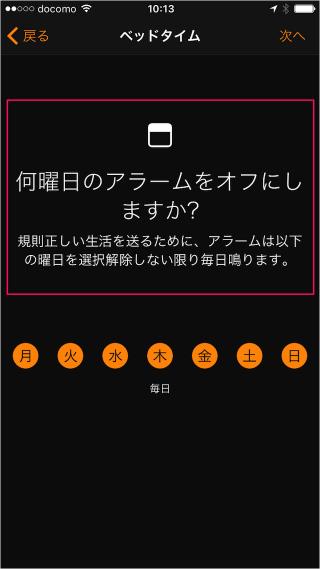 iphone-ipad-app-clock-bedtime-07