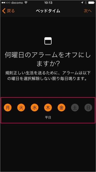 iphone-ipad-app-clock-bedtime-08